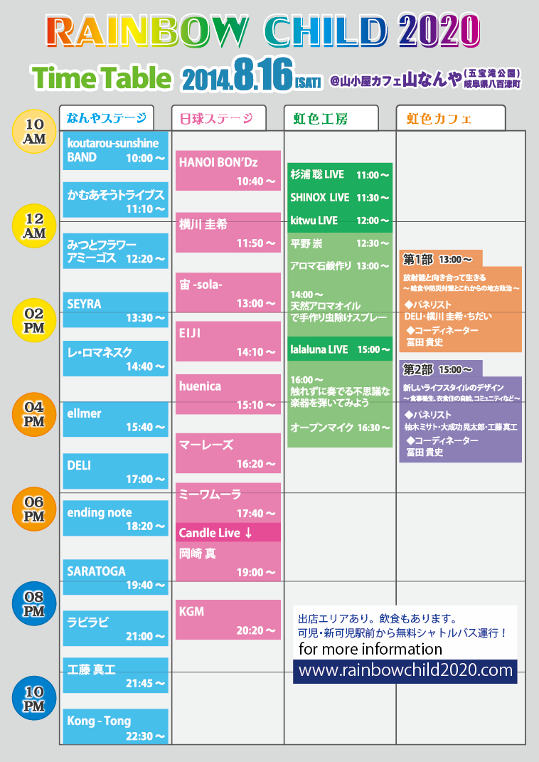 rainbow-2014timetable-web