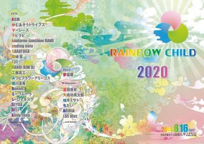 rainbow-flyer-omote1000