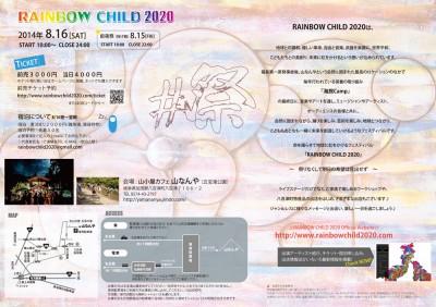 rainbow-flyer-ura1000